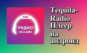 Tequila-Radio Плеер на андроид