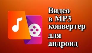 Видео в MP3 конвертер для андроид