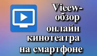 Vieew-обзор онлайн кинотеатра на смартфоне