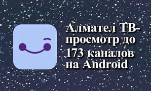 Алмател ТВ-просмотр до 173 каналов на Android