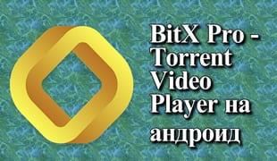 BitX Pro — Torrent Video Player на андроид