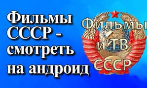Фильмы СССР — смотреть на андроид