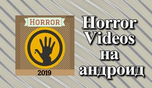 Horror Videos на андроид