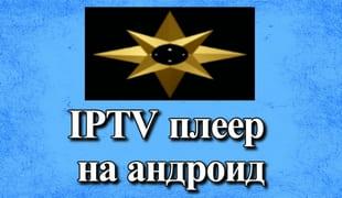 IPTV плеер на андроид