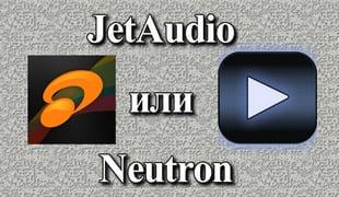 JetAudio или Neutron