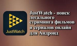 JustWatch — поиск легального стриминга фильмов и сериалов онлайн для Андроид