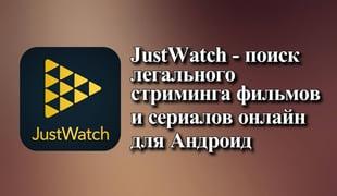 JustWatch - поиск легального стриминга фильмов и сериалов онлайн для Андроид