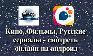 Кино, Фильмы, Русские сериалы — смотреть онлайн на андроид