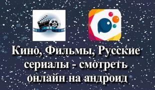 Кино, Фильмы, Русские сериалы - смотреть онлайн на андроид