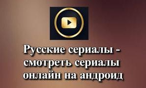 Русские сериалы — смотреть сериалы онлайн на андроид