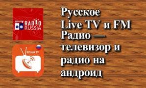 Русское Live TV и FM Радио — телевизор и радио на андроид