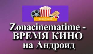 Zonacinematime - ВРЕМЯ КИНО на Андроид