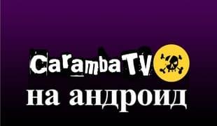 CarambaTV на андроид