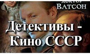 Детективы — Кино СССР