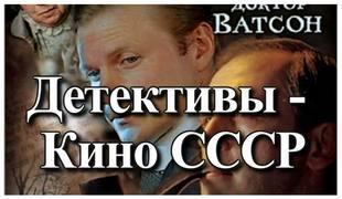 Детективы - Кино СССР