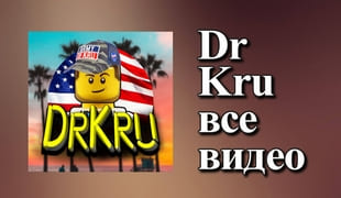 Dr Kru все видео