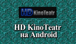 HD KinoTeatr на Android