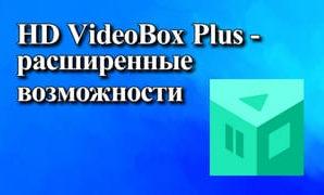HD VideoBox Plus — расширенные возможности