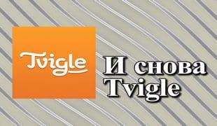 И снова Tvigle