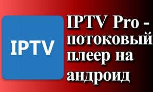 IPTV Pro — потоковый плеер на андроид