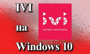 IVI на Windows 10