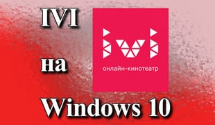 IVI на Windows 10
