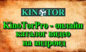KinoTorPro — онлайн каталог видео на андроид