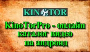 KinoTorPro - онлайн каталог видео на андроид
