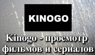 Kinogo - просмотр фильмов и сериалов