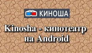 Kinosha - кинотеатр на Android