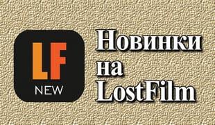 Новинки на LostFilm