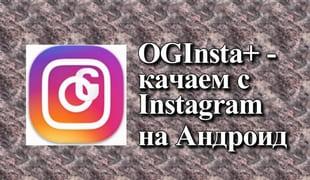 OGInsta+ - качаем с Instagram на Андроид