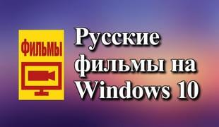 Русские фильмы на Windows 10
