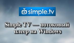 Simple TV — потоковый плеер на Windows