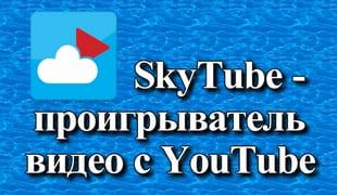 SkyTube - проигрыватель видео с YouTube