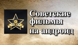 Советские фильмы на андроид