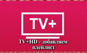 TV+HD — добавляем плейлист