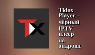 Tidox Player — чёрный IPTV плеер на андроид