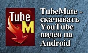 TubeMate — скачивать YouTube видео на Android
