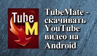 TubeMate - скачивать YouTube видео на Android