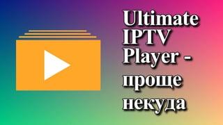 Ultimate IPTV Player — проще некуда