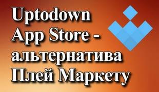Uptodown App Store - альтернатива Плей Маркету