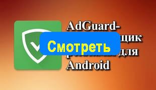 AdGuard-блокировщик рекламы для Android смотреть