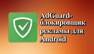 AdGuard-блокировщик рекламы для Android