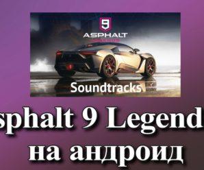Asphalt 9 Legends — на андроид