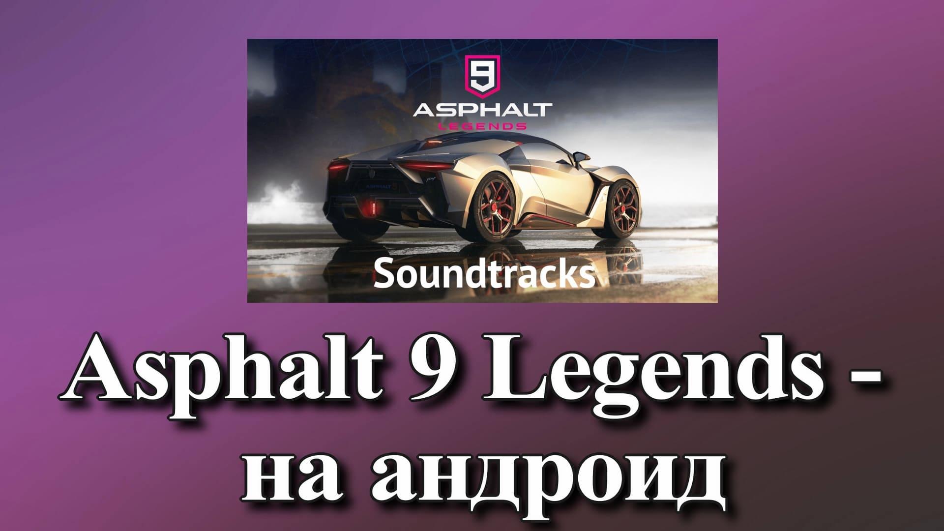 Asphalt 9 Legends - на андроид