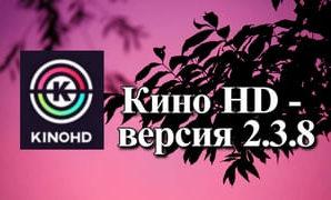 Кино HD — версия 2.3.8