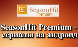 SeasonHit Premium — сериалы на андроид