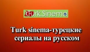 Turk sinema-турецкие сериалы на русском