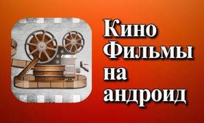 Кино Фильмы на андроид
